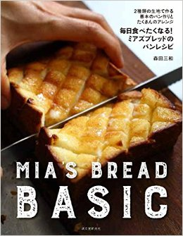 miasbook_20151110